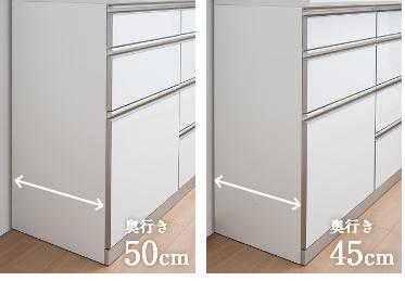 「奥行き」は50cmと45cmの2種類から選べる