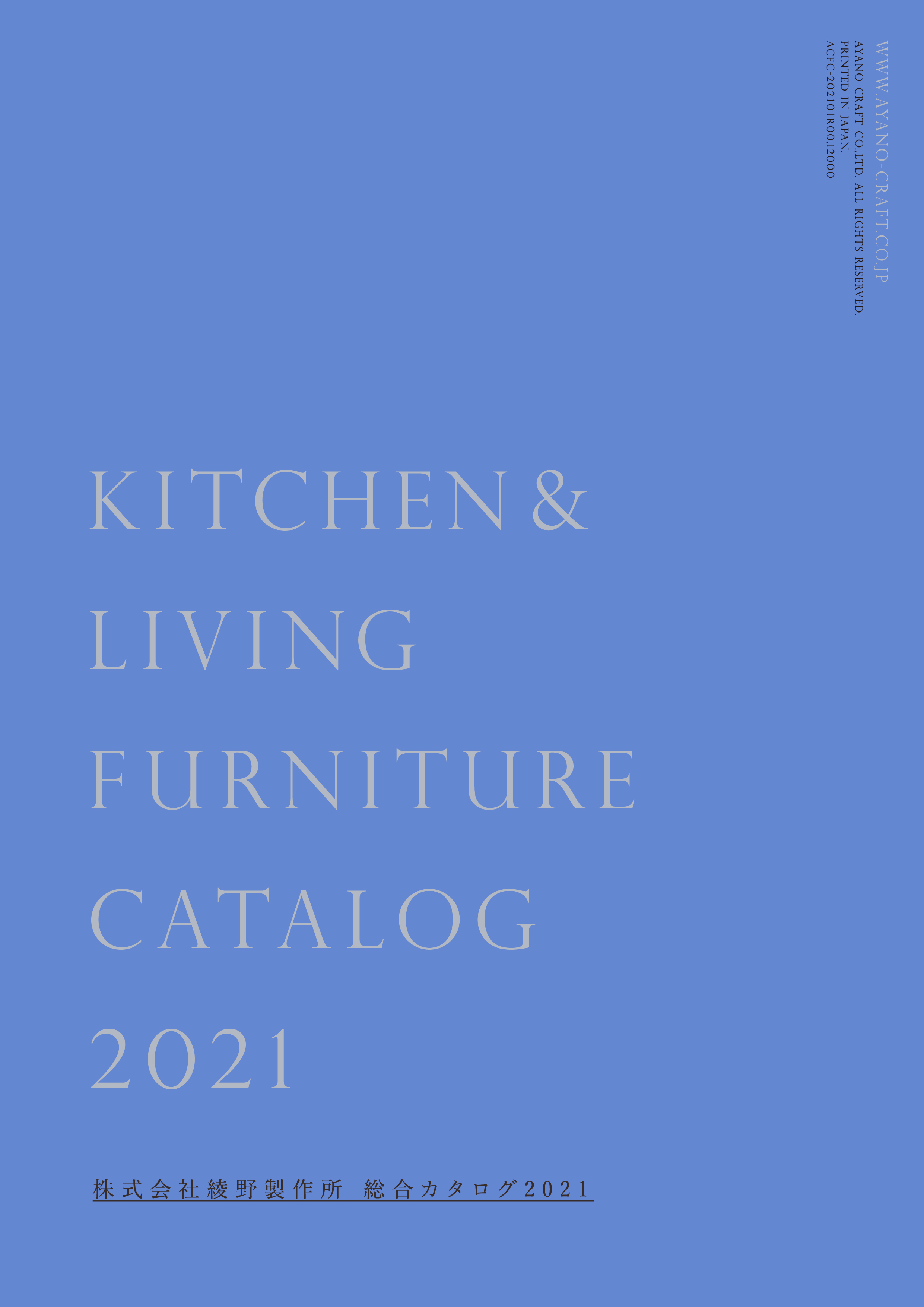 catalog2021_icon