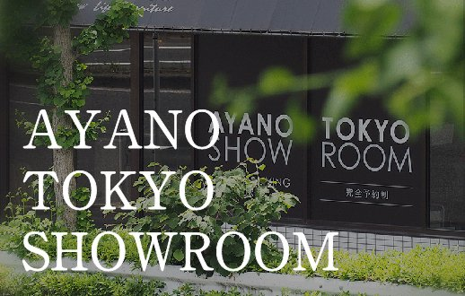 top_tokyoshoeroom_img